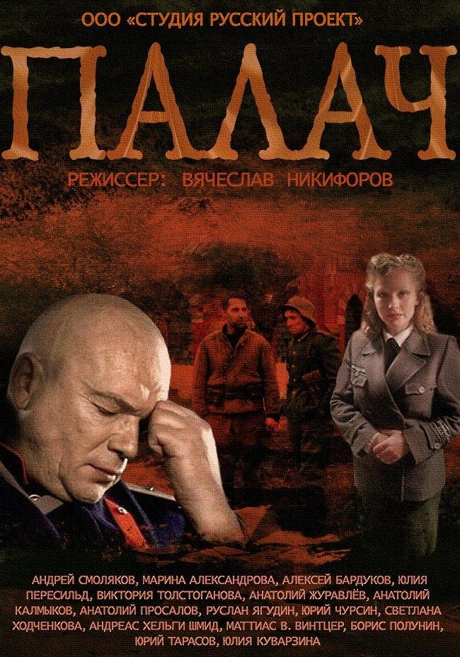 Триллер «Палaч» (2015) 1-10 серия из 10 HD
