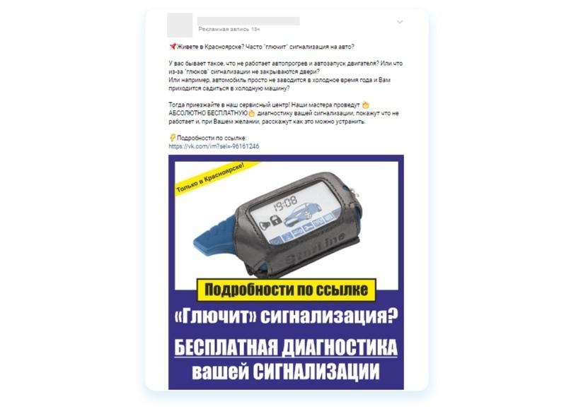 Кейс: Как продвигать автосервис ВКонтакте. Пошаговый алгоритм, изображение №41