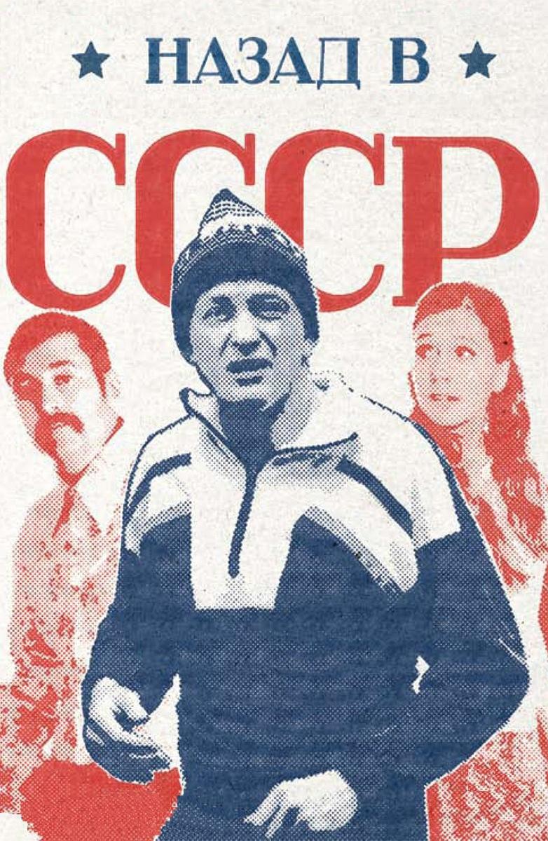 Мелодрама «Haзaд в CCCP» (2010) 1-4 серия из 4 HD