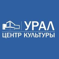 Логотип ЦЕНТР КУЛЬТУРЫ «УРАЛ» (ЦК «Урал»)