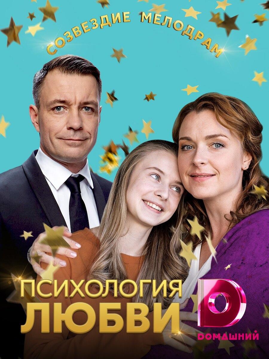 Мелодрама «Психология любви» (2019) 1-4 серия из 4 HD