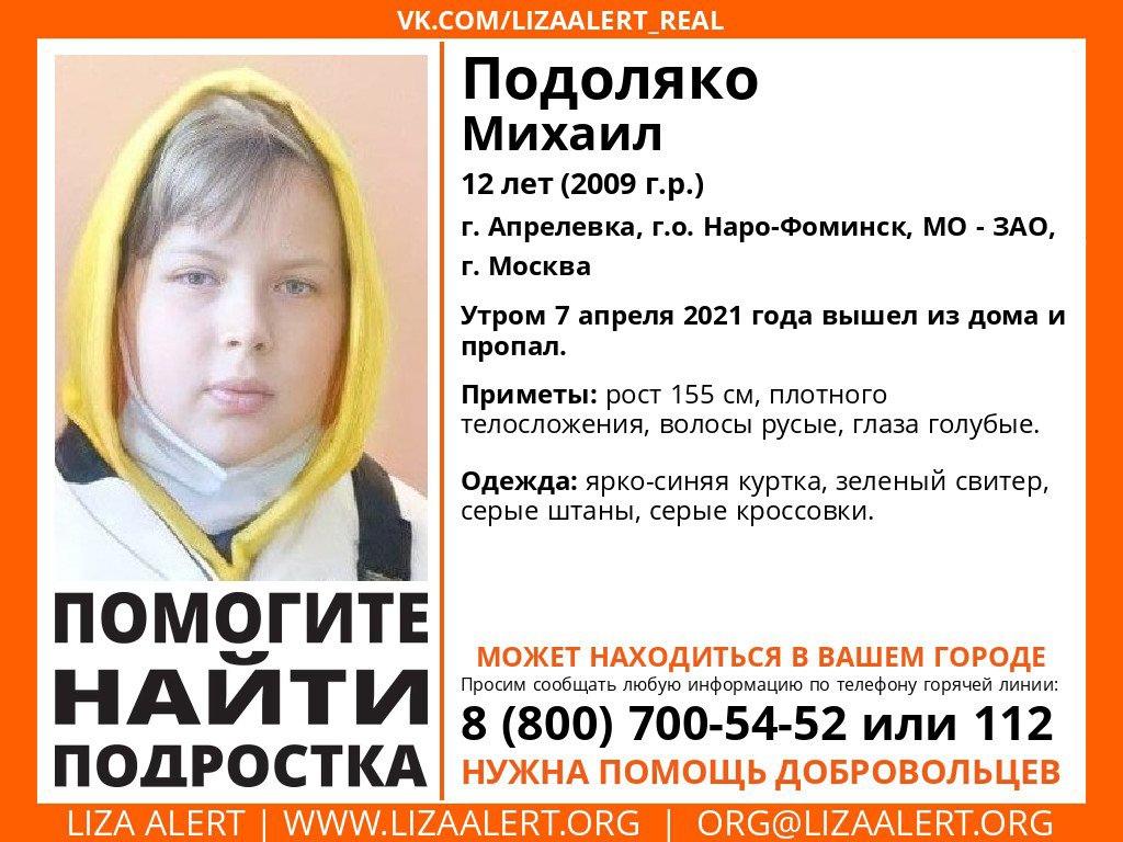 Внимание! Помогите найти подростка! Пропал #Подоляко Михаил, 12 лет, г