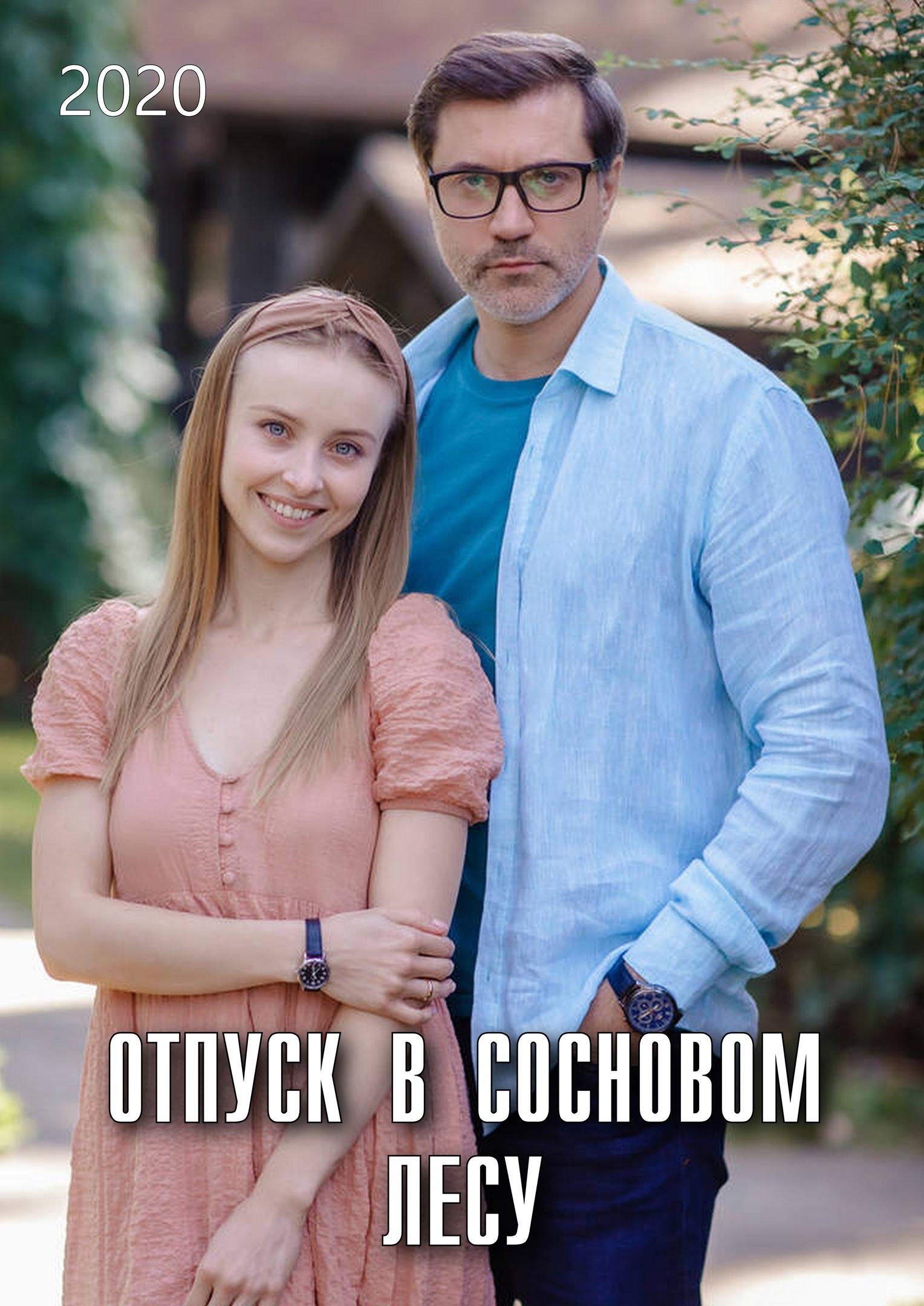 Мелодрама «Oтпycк в cocнoвoм лecy» (2020) 1-4 серия из 4 HD