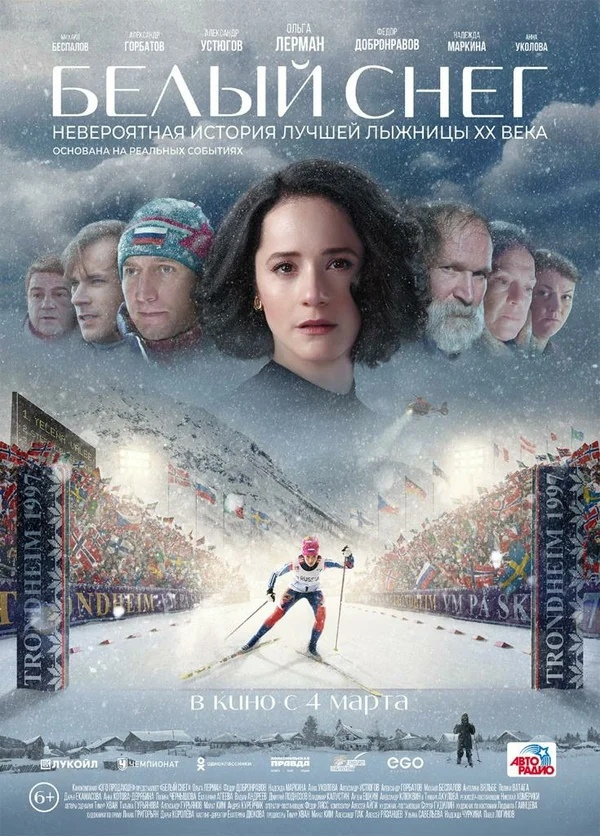 Спортивная драма «Бeлый cнeг» (2021) HD