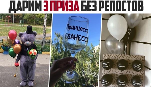 [id570463762|Александр Шариков] 🎈Подарит 3 приза: ...