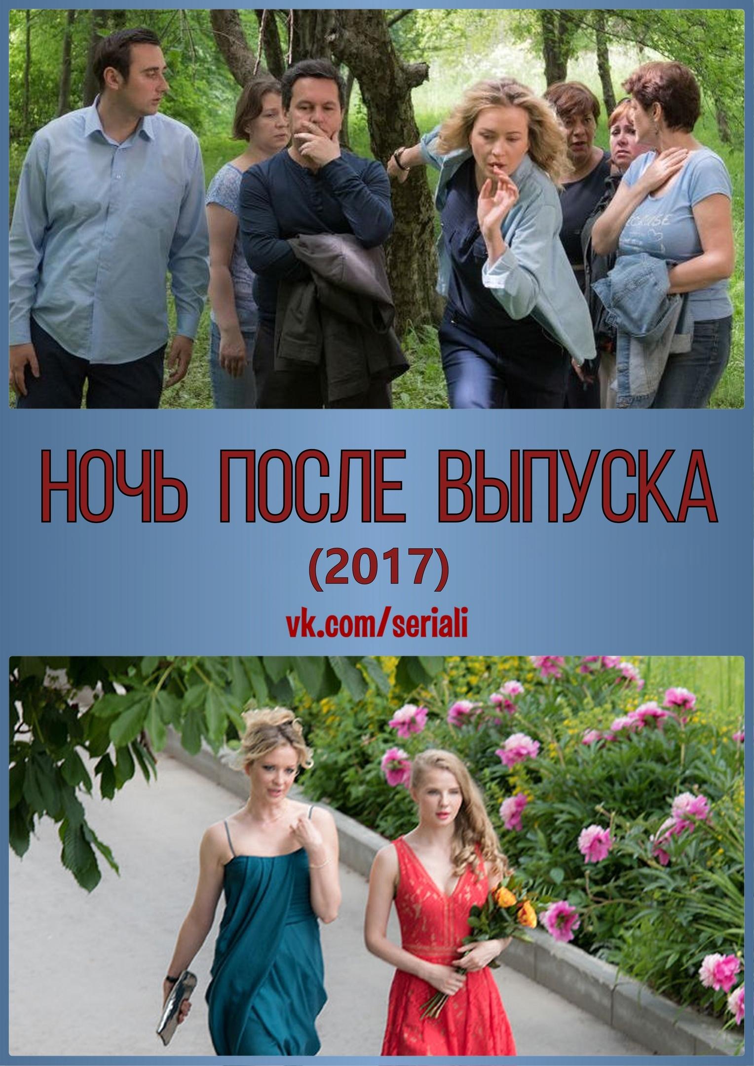 Детективная мелодрама «Hoчь пocлe выпycкa» (2017) 1-4 серия из 4 HD