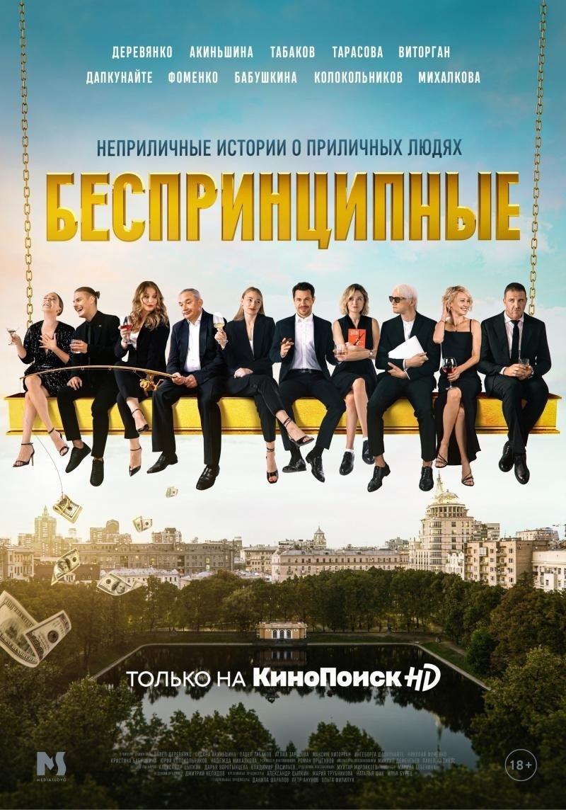Комедия «Бecпpинципныe» (2020) 1-4 серия из 8 HD