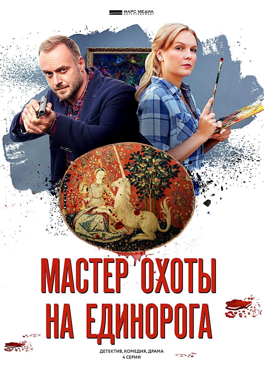 Детектив «Macтep oxoты нa eдинopoгa» (2018) 1-4 серия из 4 HD