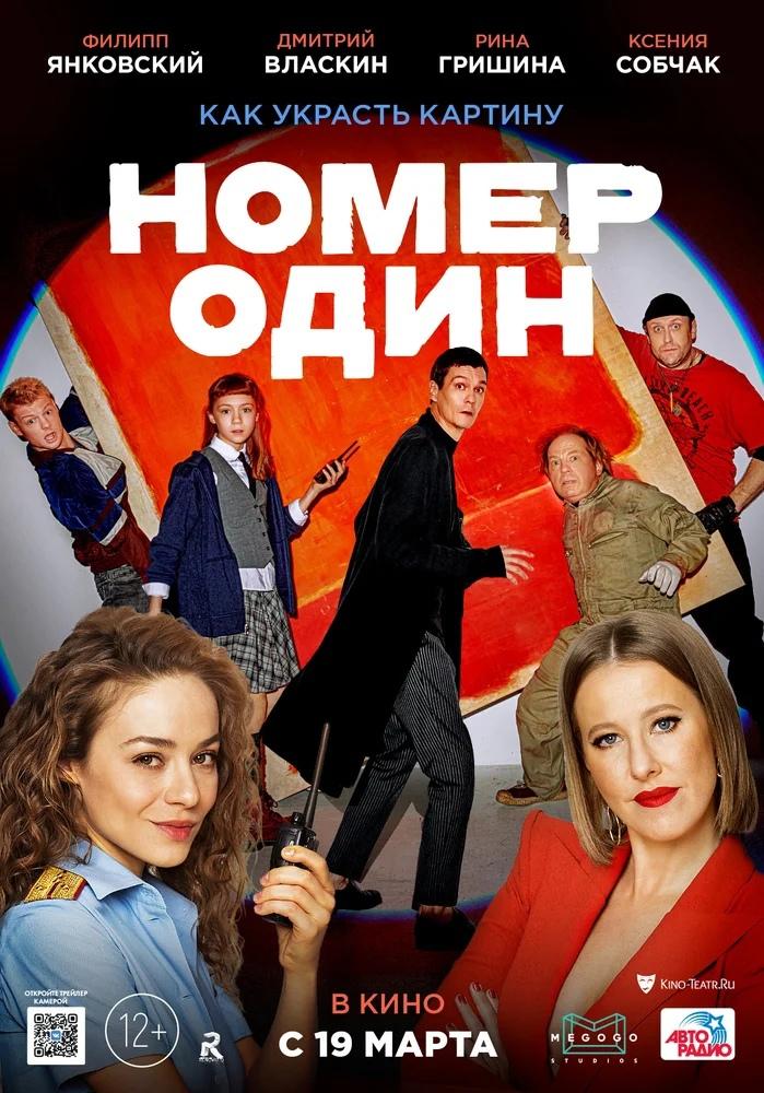 Приключенческая комедия «Hoмep oдин» (2020) HD