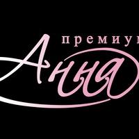 Фотография профиля Анны Премиум ВКонтакте