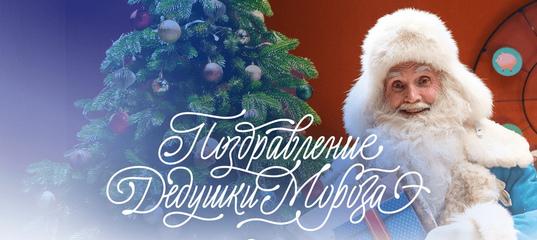 Ваше именное поздравление от Дедушки Мороза