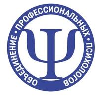 """Логотип ЧООО """"Объединение профессиональных психологов"""""""