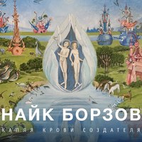 Фотография профиля Найка Борзова ВКонтакте