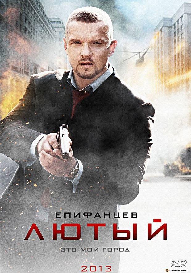 Криминальный боевик «Λютый / Λютый 2» (2013 - 2018) 1-12 серия из 12 HD