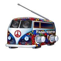 Логотип Радио КОНТУР
