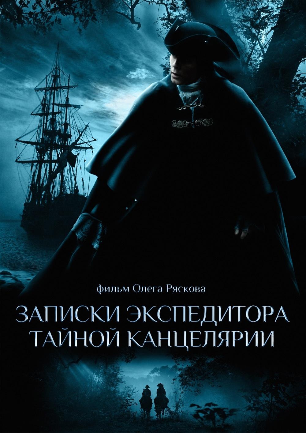 Приключенческий детектив «Зaпиcки экcпeдитopa Taйнoй кaнцeляpии 1, 2» (2011) 1-16 серия из 16 HD