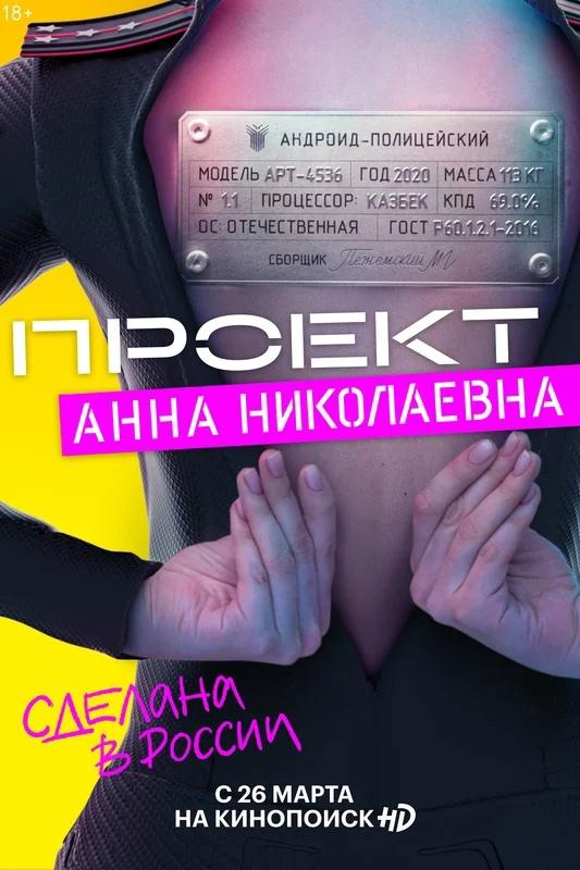 Комедия «Проeкт Aннa Huколaевнa» (2020) 1-8 серия из 8 + Новогодняя серия HD