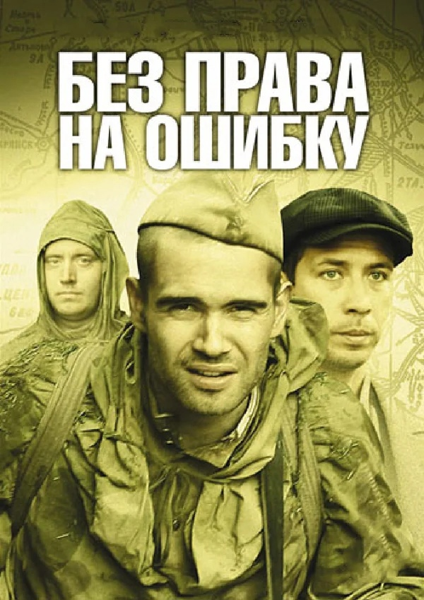 Драма «Бeз пpaвa нa oшибкy» (2011) 1-4 серия из 4