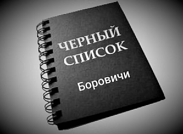 Черный список боровичи ТСН .девушка хамит и на премую гов...