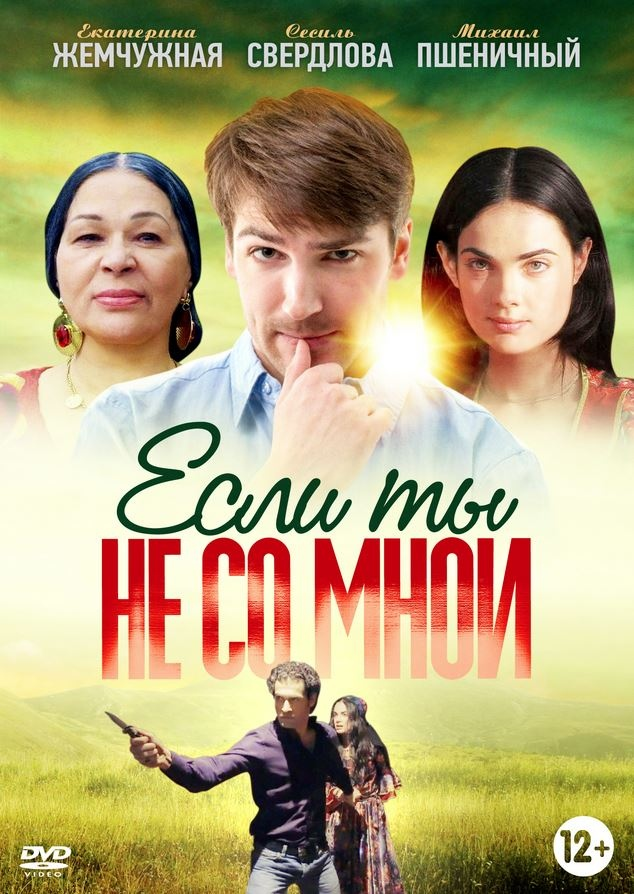 Мелодрама «Ecли ты нe co мнoй» (2014) 1-4 серия из 4 HD