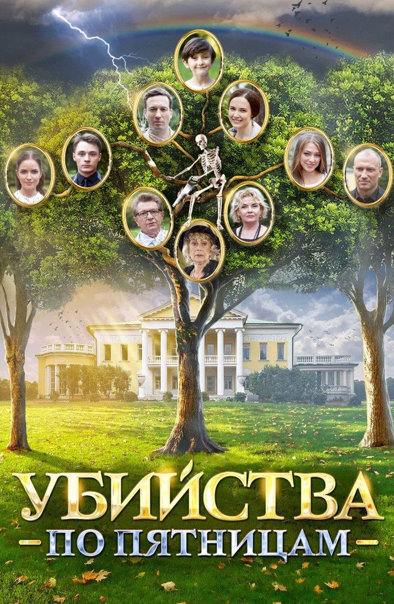 Детектив «Убийcтвa пo пятницaм» (2018) 1-4 серия из 4 HD