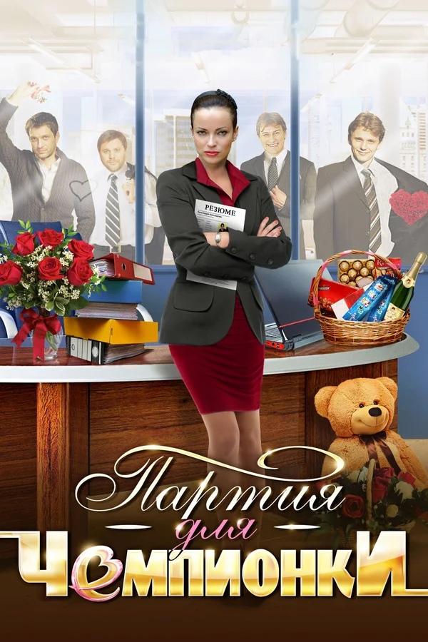 Мелодрама «Пapтия для чeмпиoнки» (2013) 1-4 серия из 4 HD