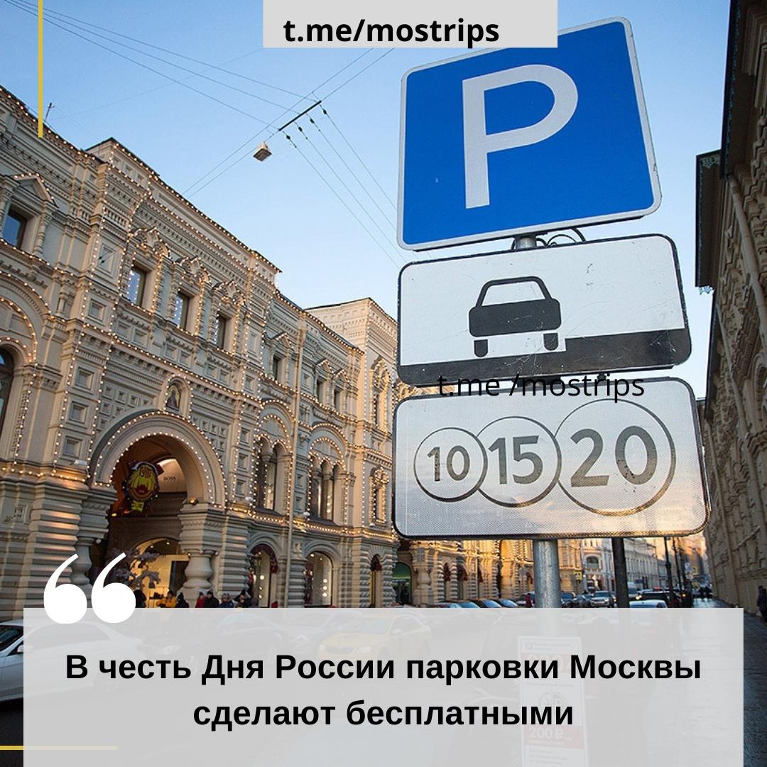 Пост Москвича номер #250812