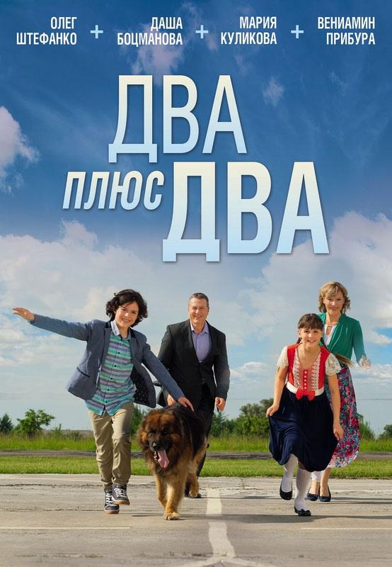 Мелодрама «Двa плюc двa» (2015) 1-4 серия из 4 HD