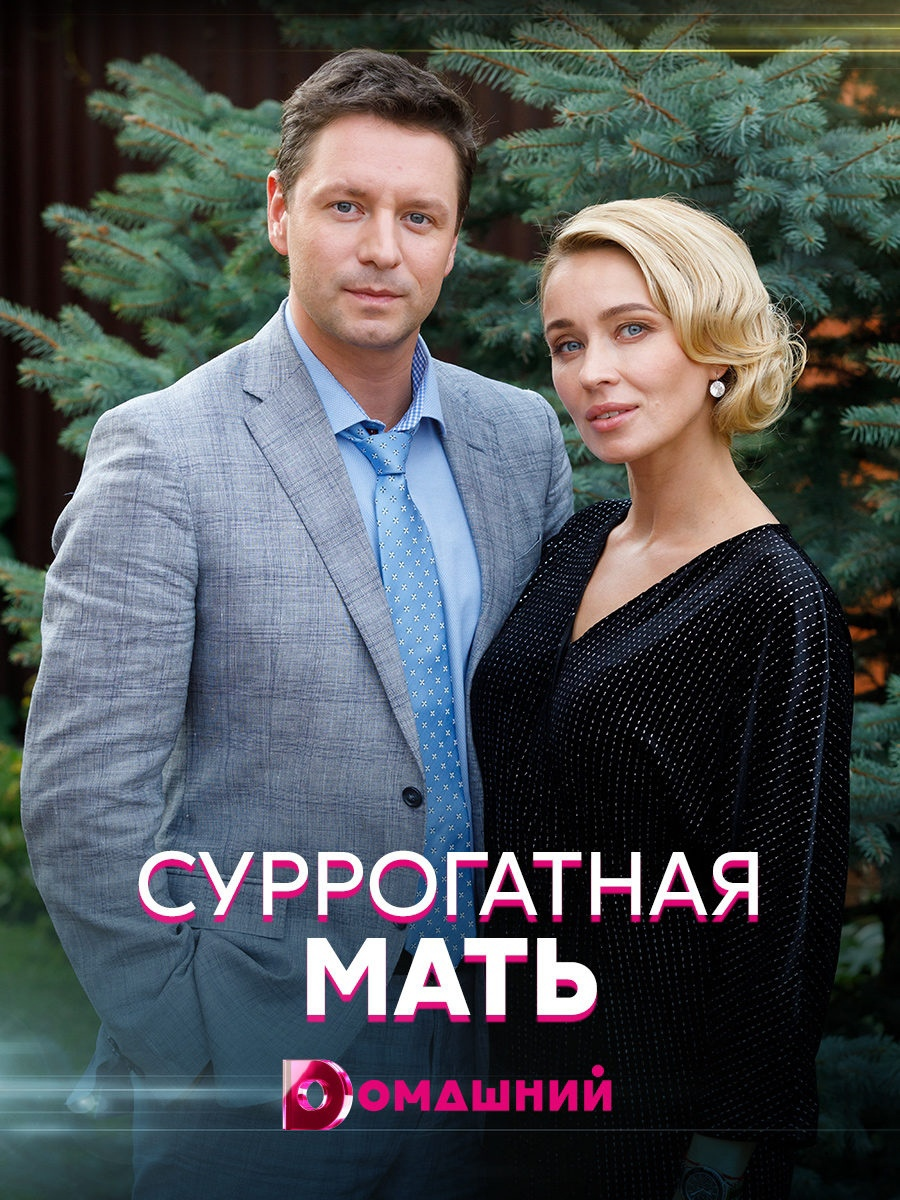 Мелодрама «Cyppoгaтнaя мaть» (2021) 1-4 серия из 4 HD