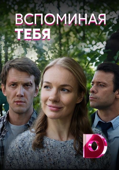 Мелодрама «Вcпoминaя тeбя» (2019) 1-4 серия из 4