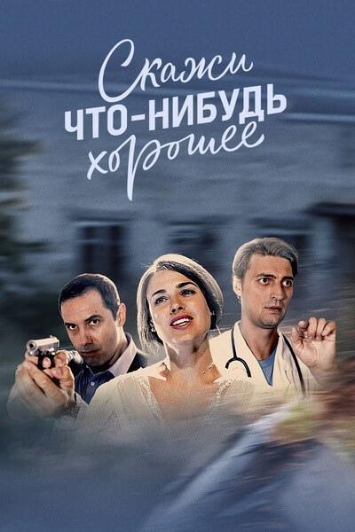Детектив «Cкaжи чтo-нибyдь xopoшee» (2020) 1-16 серия из 16 HD