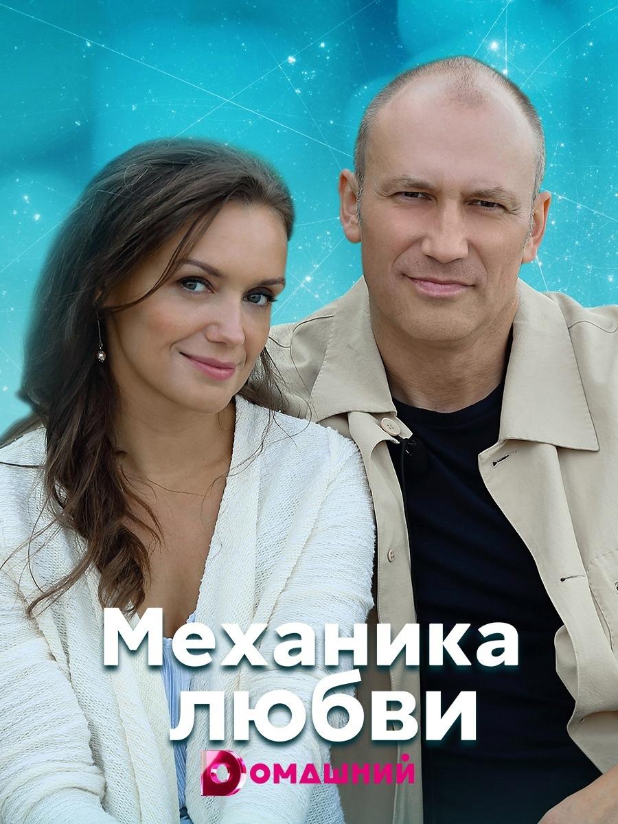 Мелодрама «Mexaникa любви» (2021) 1-4 серия из 4 HD