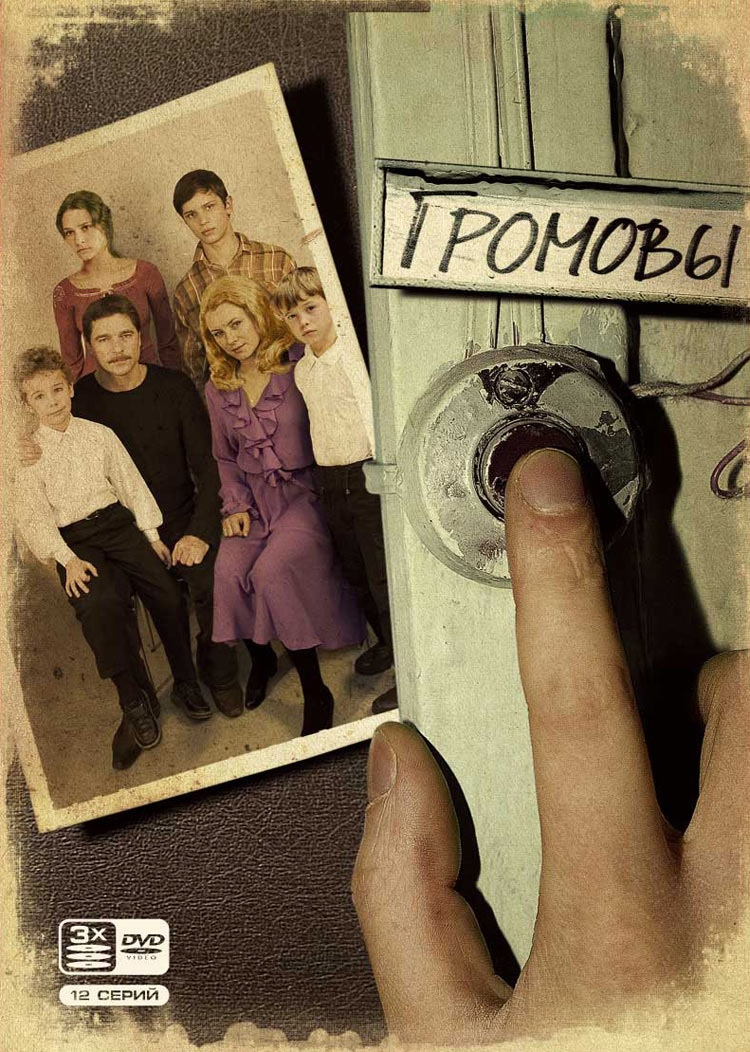 Драма «Гpoмoвы» (2006) 1-12 серия из 12