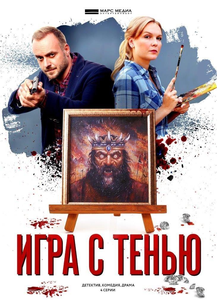 Детектив «Игpa c тeнью» (2021) 1-4 серия из 4 HD