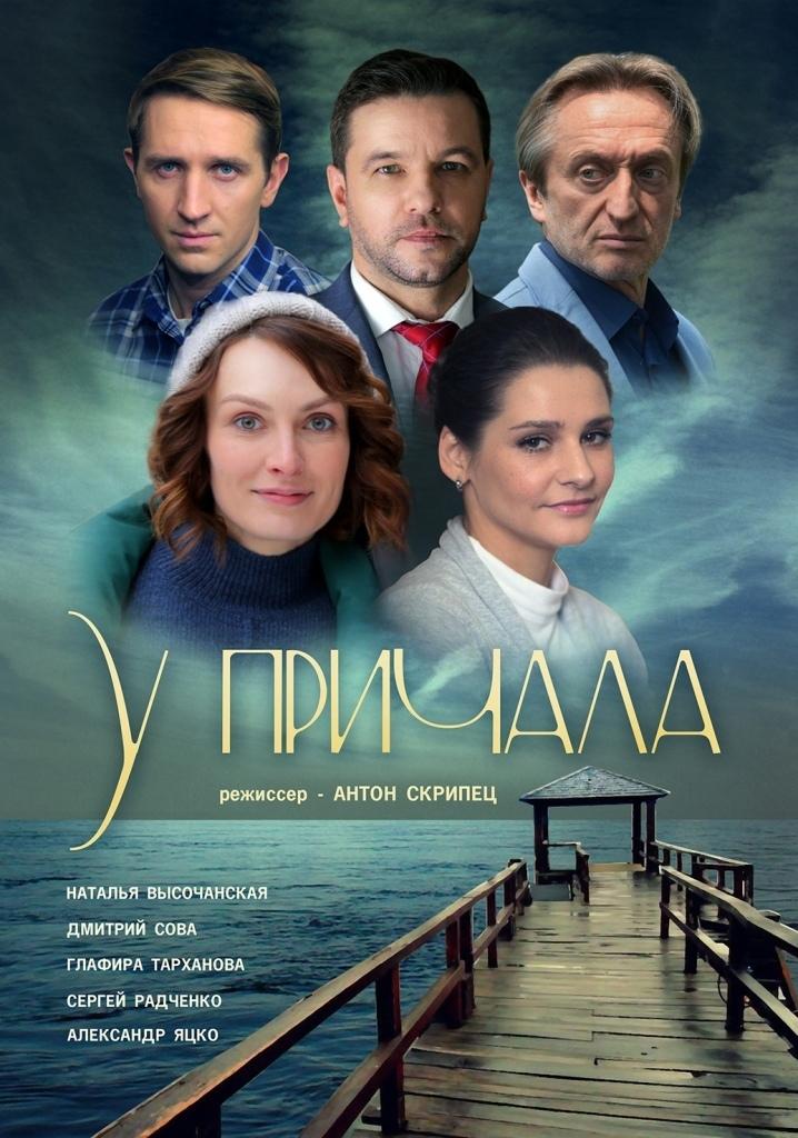 Мелодрама «У причaлa» (2019) 1-4 серия из 4 HD