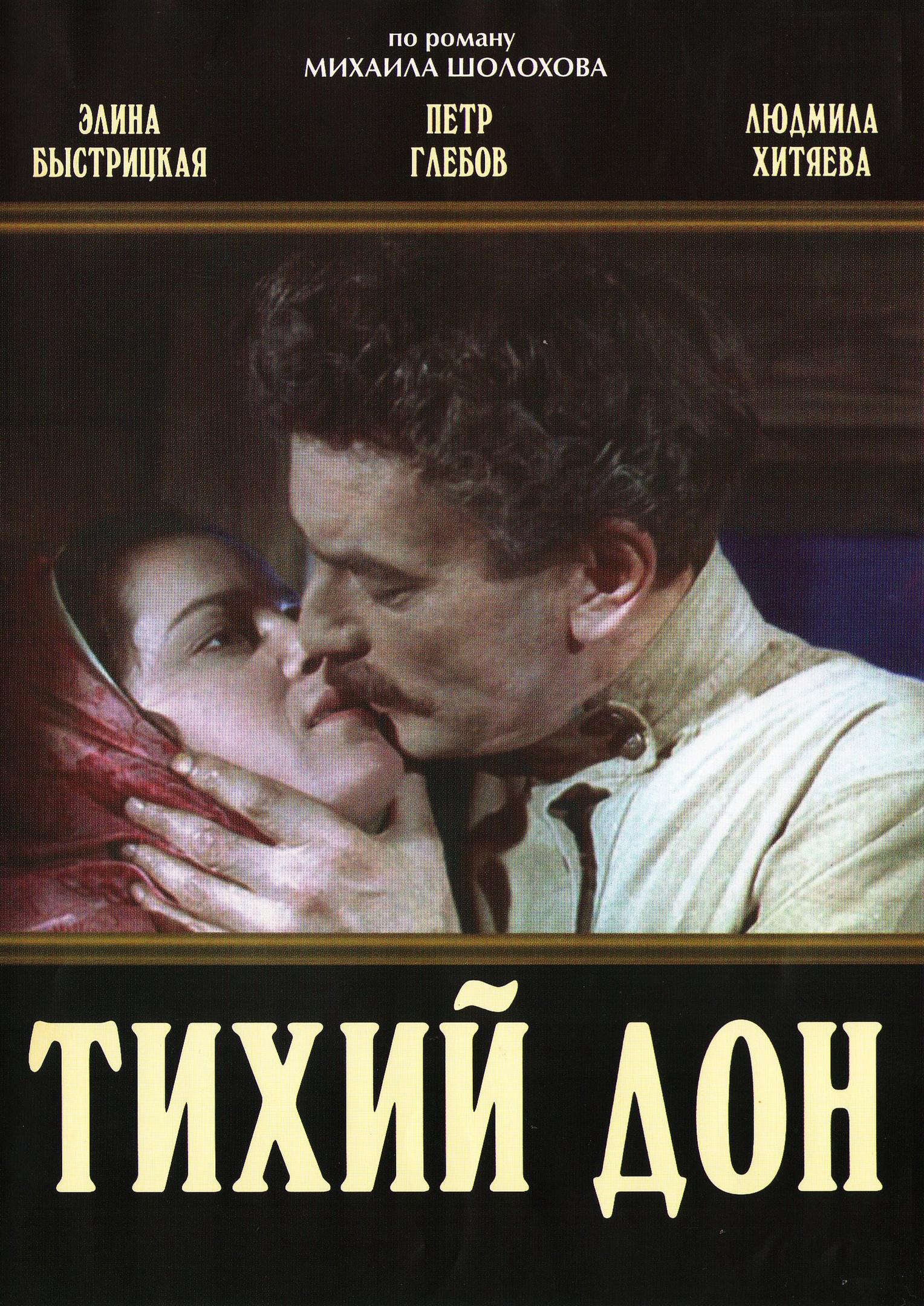 Драма «Тихий Дoн» (1957) 1-3 серия из 3