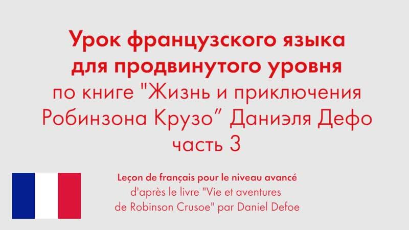 Урок французского языка для продвинутого уровня по книге Жизнь и приключения Робинзона Крузо Даниэля Дефо Часть 3