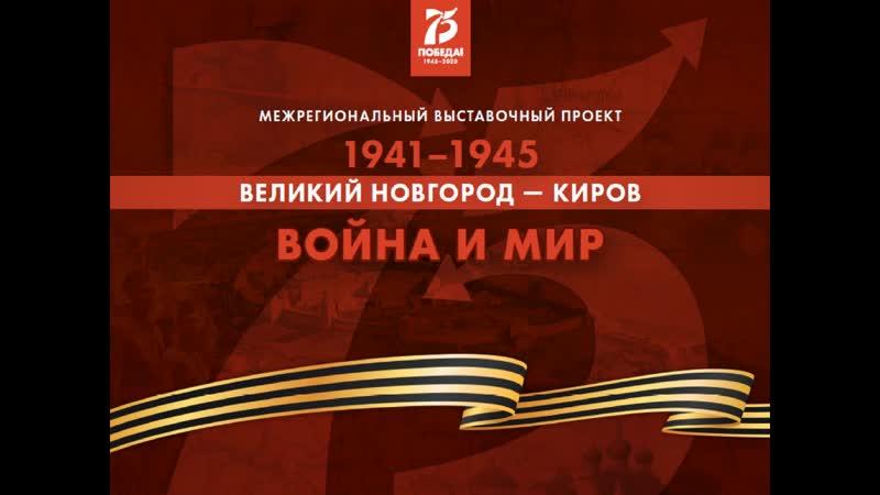 Фильм выставка Великий Новгород Киров Война и мир