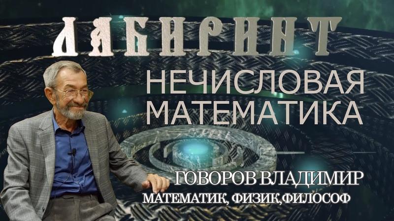 Нечисловая математика Говоров Владимир Иванович Джули По