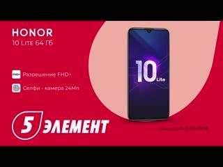 Cмартфон HONOR 10 Lite 64 Гб