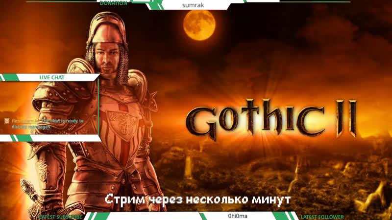 Слезы олдфага часть 19. Зачистка храмов Яркендара Gothic II: Night of the Raven