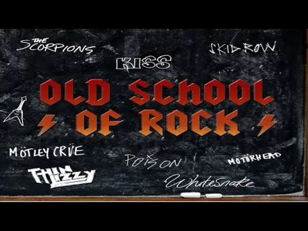 ✮ Старая Школа Рока ✮