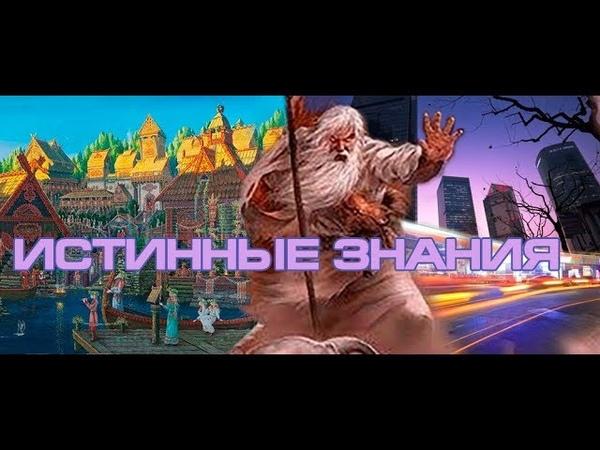 ИСТИННЫЕ ЗНАНИЯ фильм 2021 Русь сквозь тысячелетия Путин Задорнов Пякин Мегре Трехлебов Левашев