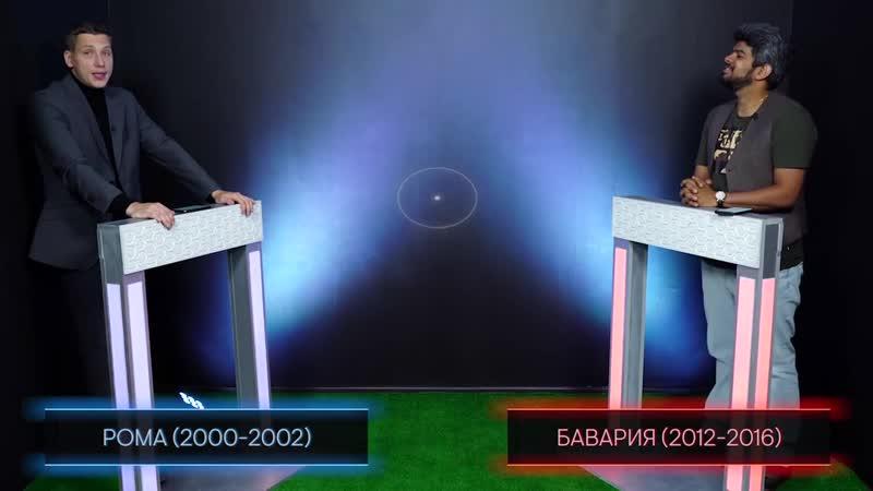 МЯЧ Production БИТВА ПОКОЛЕНИЙ №15 2000 2002 VS 2012 2016