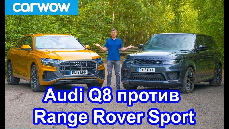 Audi Q8 против Range Rover Sport 2020 - какой кроссовер лучше | carwow Русская версия
