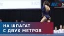 Американская гимнастка прыгнула на шпагат с двухметровой высоты Russian America TV