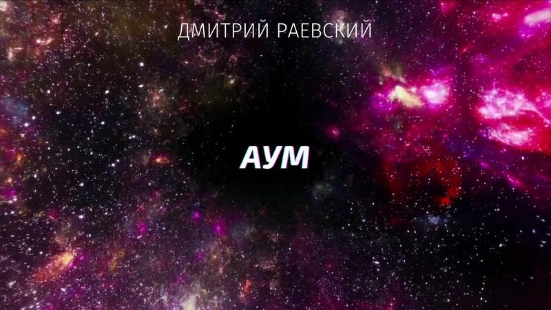АУМ Исцеление музыкой сердцем и голосом Dmitry Rayevsky Ashot Danielyan AUM Дмитрий Раевский