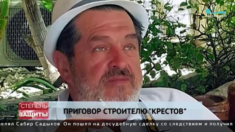 Приговор строителю Крестов Удалось ли поставить точку в громком деле об убийстве