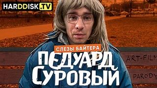 Эдуард Суровый Слёзы Брайтена [deepfake film parody]