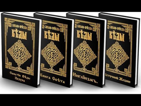 4 Славяно Арийские Веды ИНГЛИИЗМ Книга 3 часть1
